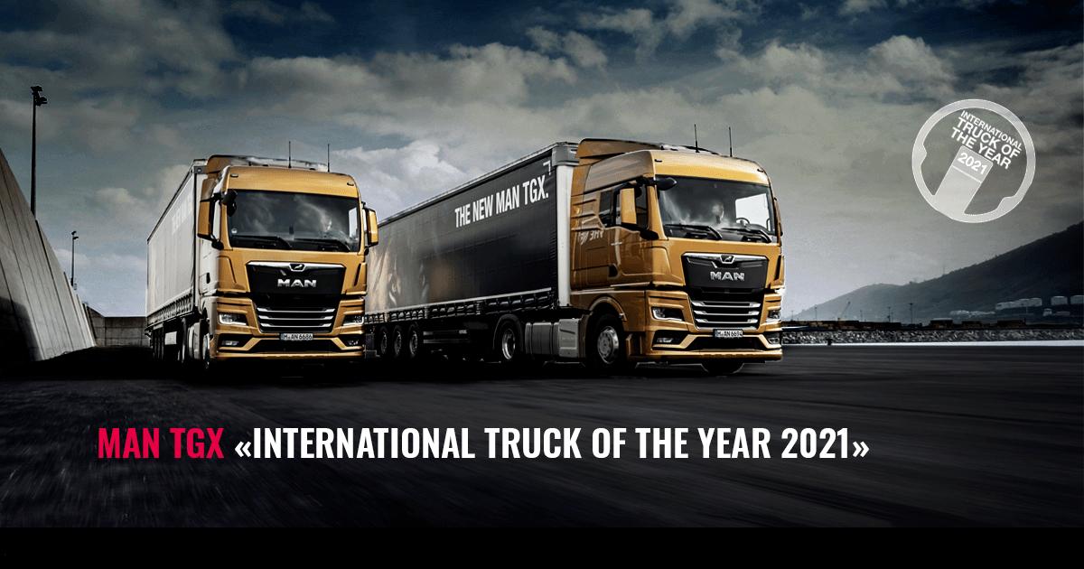 Интернациональный грузовик года 2021